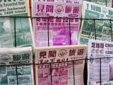 Chinese newspapers.jpg