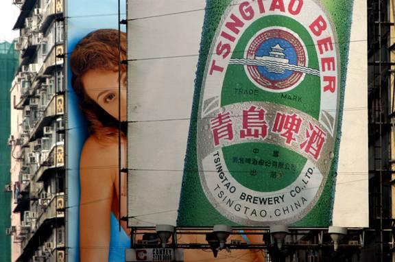 Behind Tsingtao