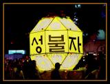 Buddha's Birthday Lantern Parade - 7