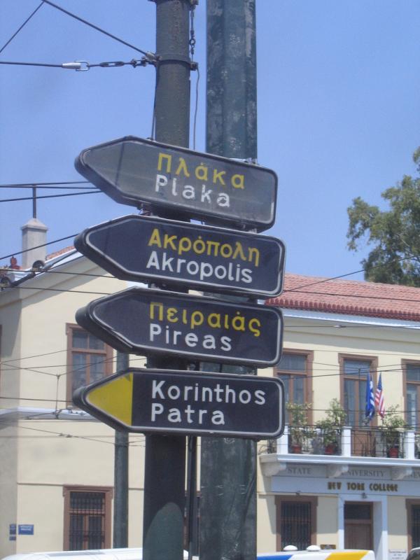 approaching Acropolis!