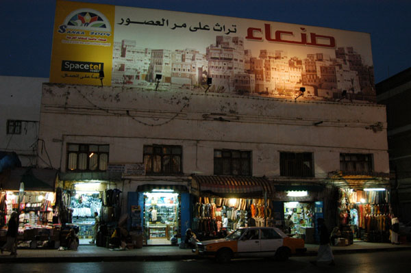 Maidan Bab al Yemen - Gate of Yemen Square, Sanaa