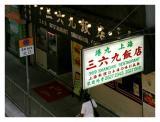 369 Shanghai restaurant