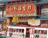 Hong Kong August 2004