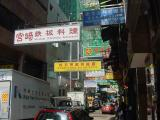 Hong Kong-street views