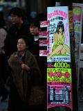 woman and porn advertisement in shibuya