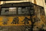near akihabara