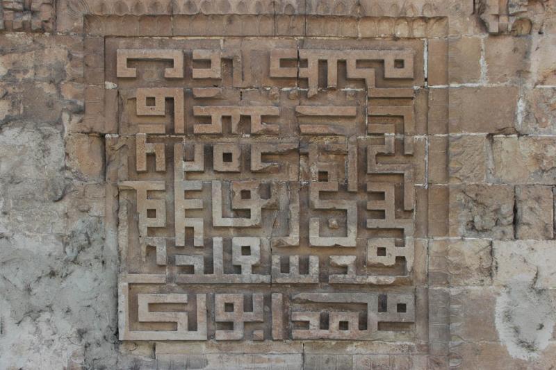 Hasankeyf El Rizk Mosque 1724