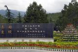 Emperor Qin Shi Huang's Tomb
