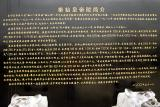 Emperor Qin Shi Huang's Tomb - Chinese Description