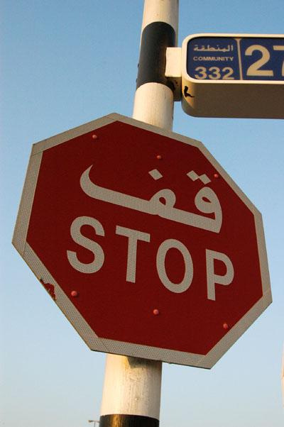 Bilingual Arabic-English Stop Sign