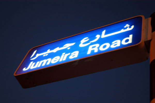 There are several different spellings of Jumeirah