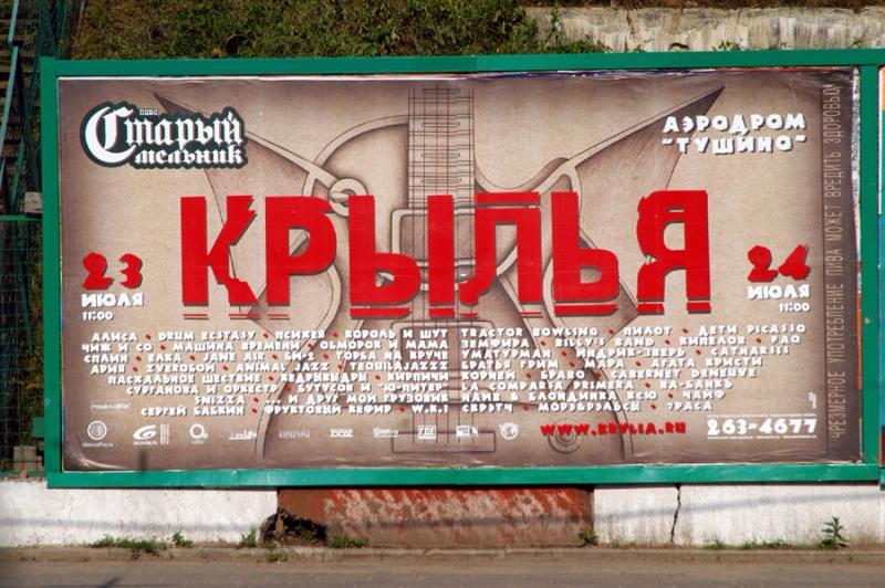 Krylia 23 July 2005