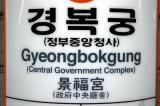 Gyeongbokgung metro stop