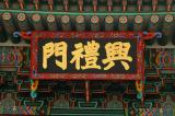 Chinese characters on the Heungnyemun Gate