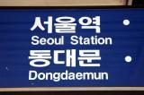 Sign for Seoul Station and Dongdaemun