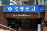 Young Poong Bookstore in Seoul