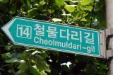 Street sign, Cheolmuldari-gil