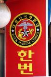ROK Marine Corps