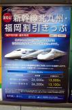 Shinkansen poster
