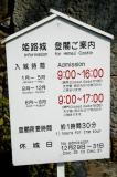 Himeji Castle opening hours