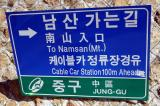 Sign for the Namsan Park Cable Car