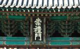 Sign on the Namdaemun (Sungnyemun) Gate