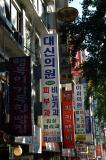 Signs along Namdaemunno Avenue