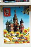 Poster featuring St. Basil's, Daytime in the City