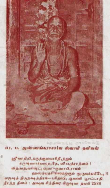 Sri.U.Ve.Thiurunangur P.B.Annangarachariar