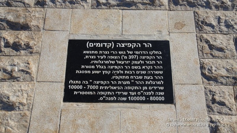 Israel - Mount Precipice 005.jpg