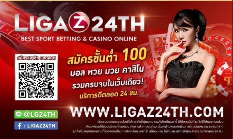 Ligaz24th แทงบอล