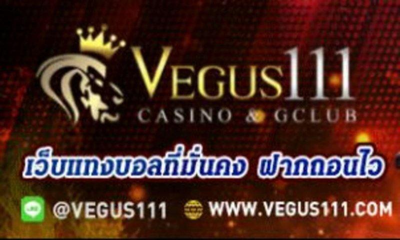 Vegus111 บาคาร่า