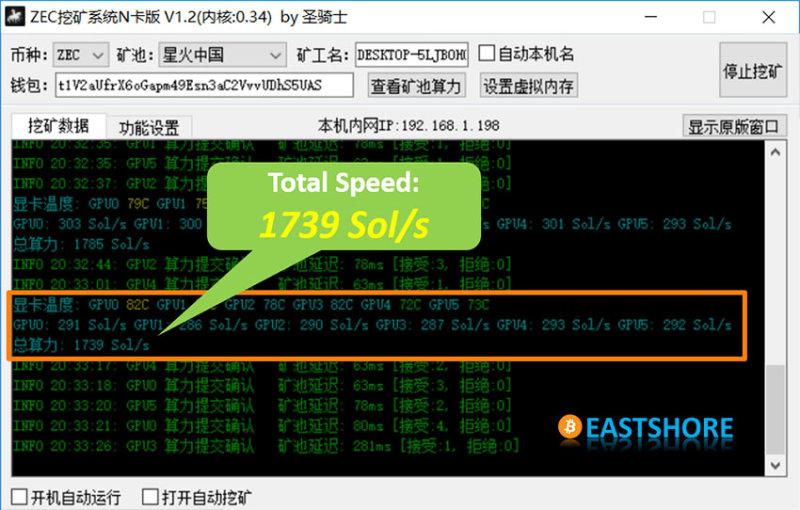 Nvidia-P106-100-Ethereum-GPU-Miner-ZEC-Speed-Test-img-02.jpg