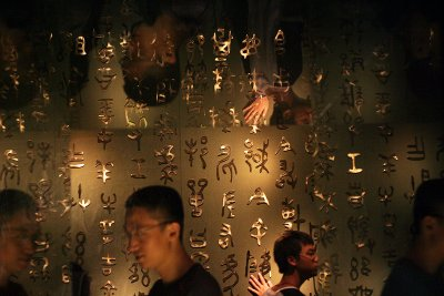 A mute past, Shanghai Museum, Shanghai, China, 2006
