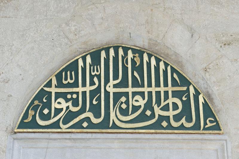 Istanbul june 2008 2607.jpg