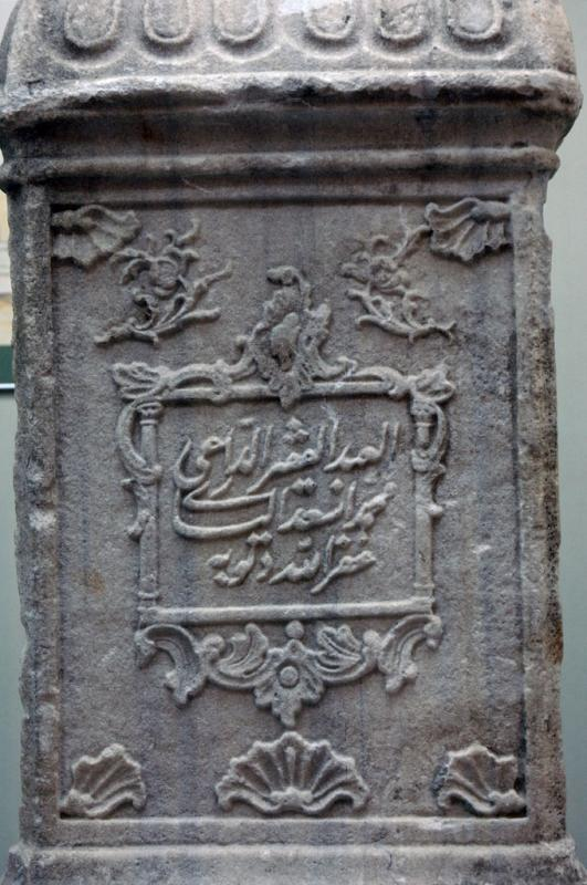 Istanbul Military Museum 1842.jpg
