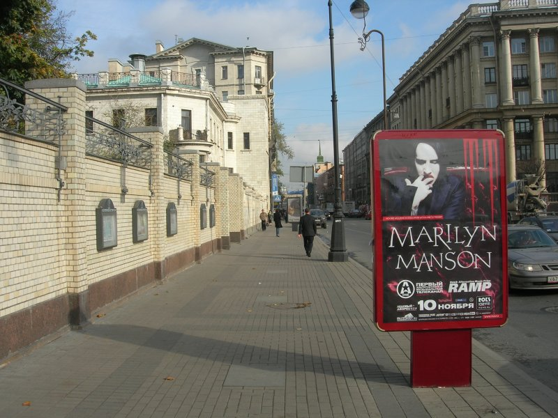 Museum of State Political History (left) vs. Marilyn Manson