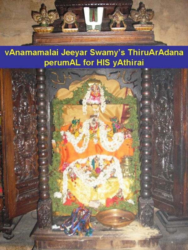 ArAdhyamUrthi during SanchAram