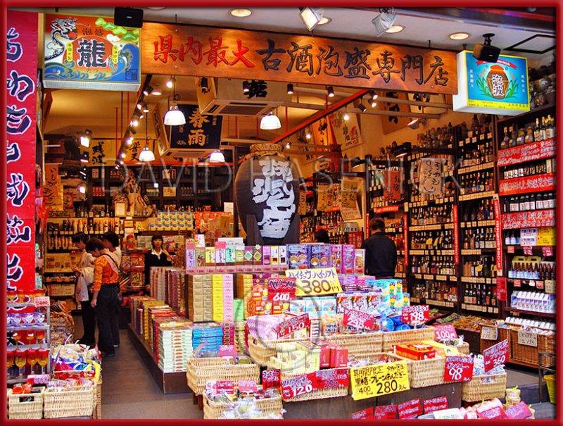 Kokusai Dori (International Street) 国際通り Market Area