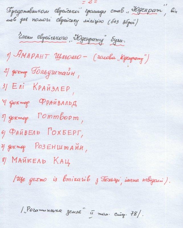 members of Judenrat in Rohatyn