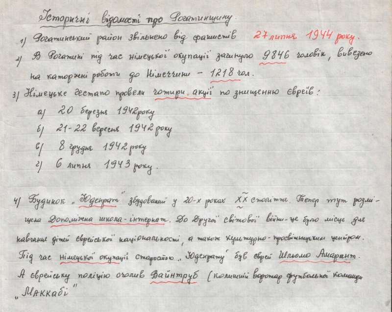 some facts about Rohatyn ghetto