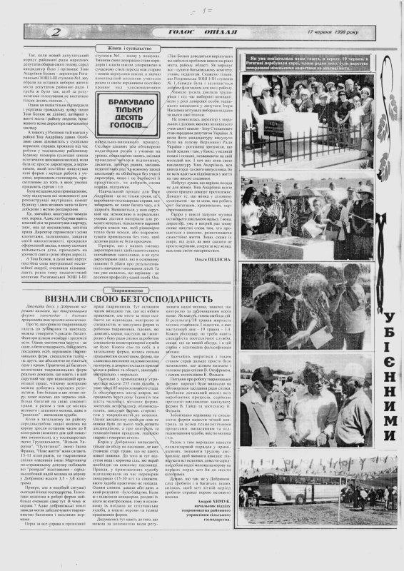 newspaper clipping 17Jun1998 - part 1
