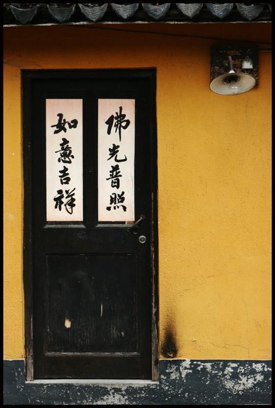 The Door to Enlightenment, Shanghai 2006