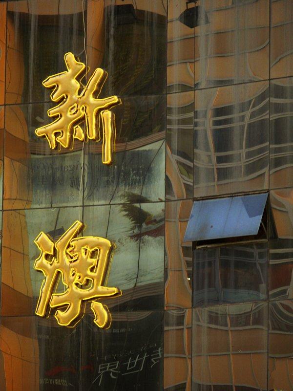 Wealth, Nanjing, China, 2007