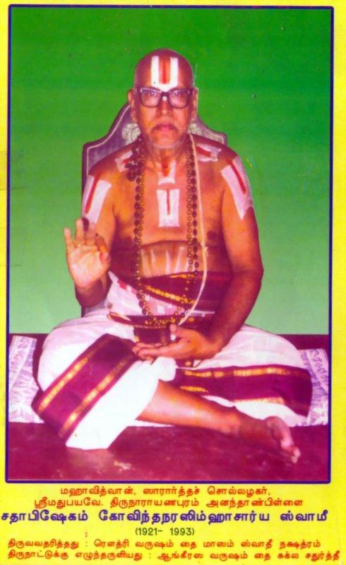 Sathabhishekam GovindanarasimhAchArya swamy