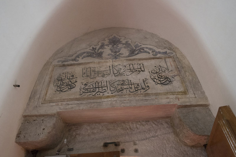 Istanbul Zincirli Kuyu mosque 2015 9325.jpg