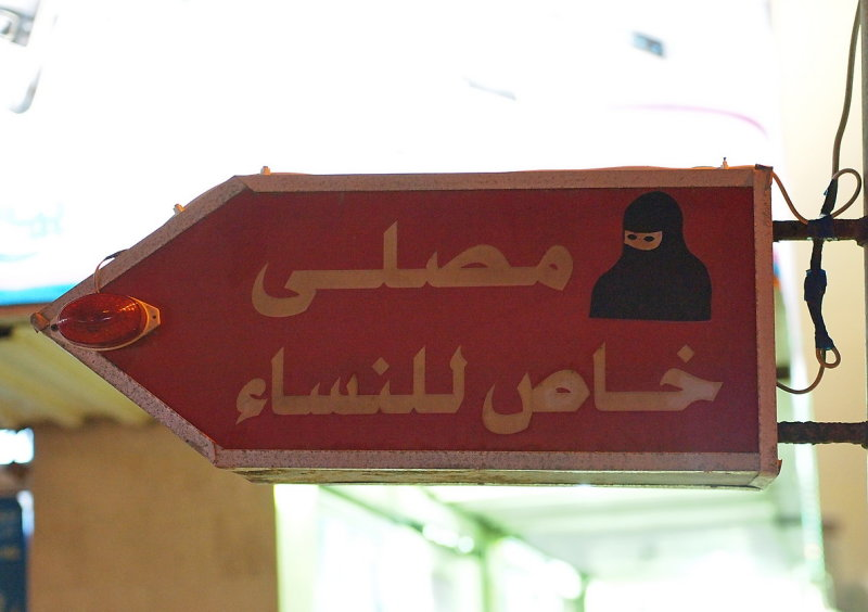 women entrance to a mosque