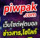Piwpak ข่าวฟุตบอล