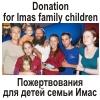 помощь семье Имас