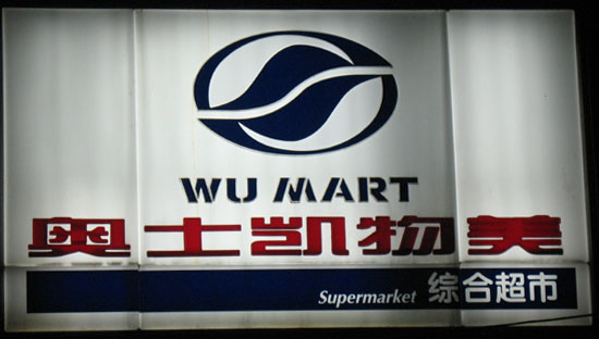 WuMart_sign.jpg